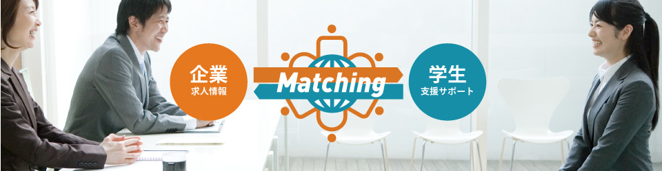 Matching 企業(求人情報) = 学生(支援サポート)