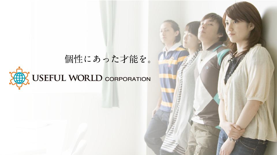 個性にあった才能を USEFULWORLD Corporation